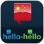 Learn Chinese (Hello-Hello) icon