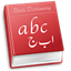 English-Urdu Dictionary for Mac icon