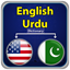 Offline English Urdu Dictionary icon