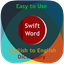 Swift Word icon