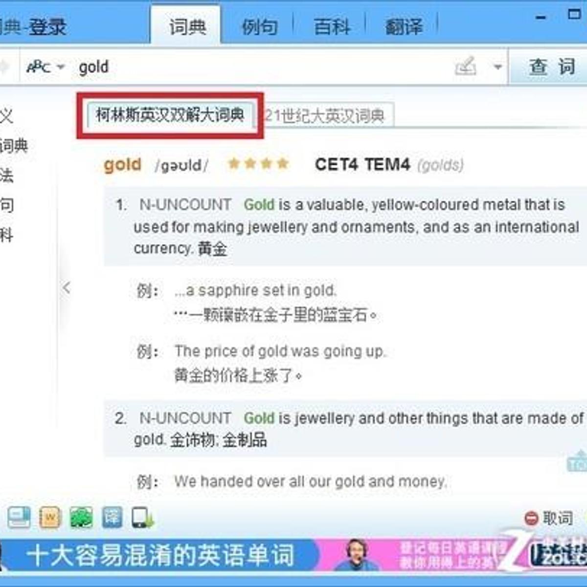 Youdao Dictionary Alternatives and Similar Software - AlternativeTo net