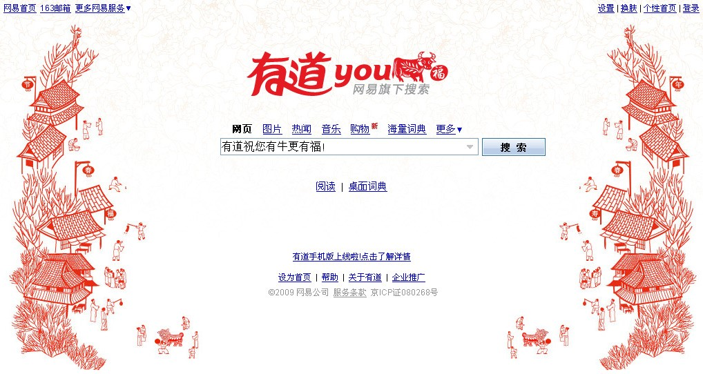 Free NetEase Youdao Dictionary APK Download For PC Windows 7/8/10/XP