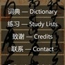 YiXue Dictionary — Home page