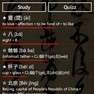 YiXue Dictionary — HSK study lists