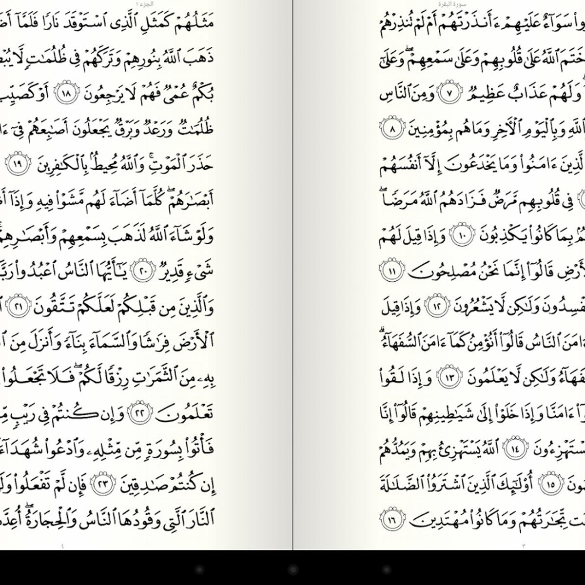 quran mp3 net free download