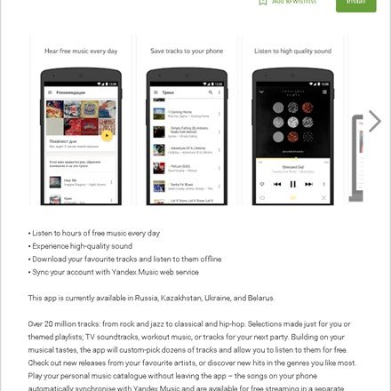 Yandex Music Reviews, Features, and Download links